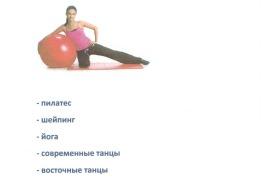 Хобби-классы по фитнесу для всех желающих!
